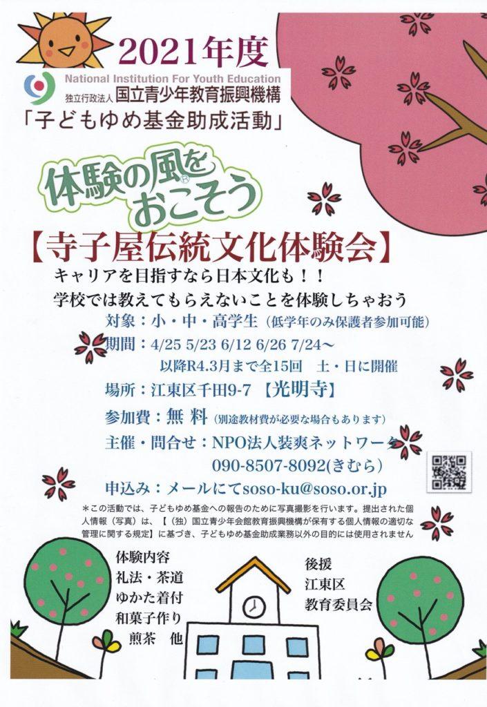 寺子屋伝統文化体験会