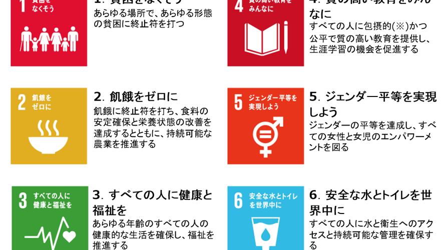 SDGs 質の高い教育を全ての人に